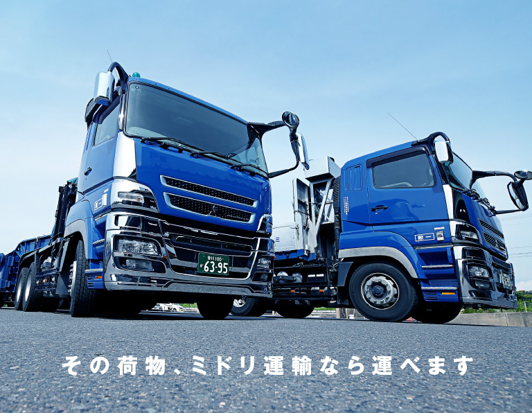 香川を拠点に全国へ運送 ミドリ運輸