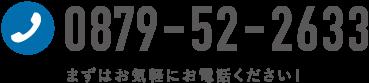 0879-52-2633